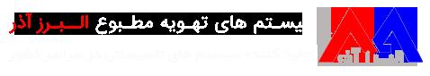 لوگو البرزآذر